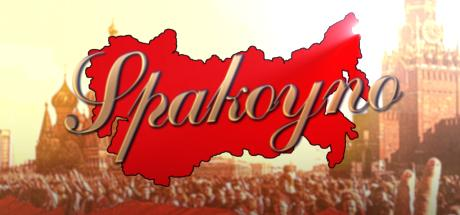 Spakoyno: Back to the USSR 2.0